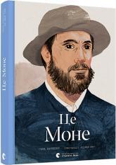 купити: Книга Це Моне
