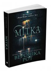 купити: Книга Мітка