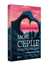 buy: Book Варга Моє серце й інші чорні діри