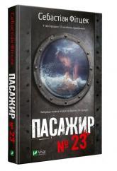 купить: Книга Пасажир №23