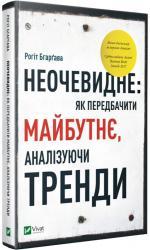купить: Книга Неочевидне як передбачити майбутнє аналізуючи тренди