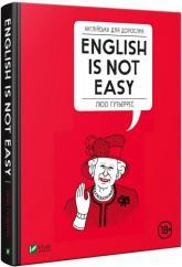 купить: Книга Англійська для дорослих. English Is Not Easy