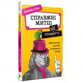 купити: Книга Справжні митці не голодують, найсучасніші стратегії досягнення успіху