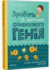 купить: Книга Зробіть із дитини фінансового генія