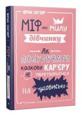 купить: Книга Міф про милу дівчину. Як побудувати казкову кар'єру і не перетворитися на чудовисько