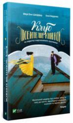 купити: Книга Клуб любителів книжок та пирогів з картопляного лушпиння