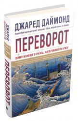 купити: Книга Переворот. Зламні моменти в країнах, що переживають кризу
