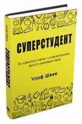купити: Книга Суперстудент. Як навчатися легко і з задоволенням, просто змінивши підхід