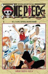 buy: Book Ода Э. One Piece. Большой куш. Кн.1