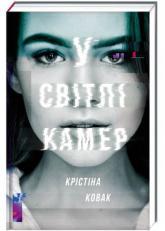 купити: Книга У світлі камер