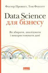 купить: Книга Data Science для бізнесу. Як збирати, аналізувати і використовувати дані
