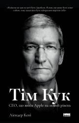 купити: Книга Тім Кук. СЕО, що вивів Apple на новий рівень