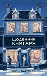 купить: Книга Щоденник книгаря