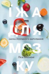 купити: Книга Їжа для мозку. Наука розумного харчування