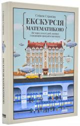 купить: Книга Екскурсія математикою. Як через готелі, риб, камінці і пасажирів зрозуміти цю науку