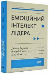 купить: Книга Емоційний інтелект лідера