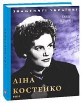 купить: Книга Ліна Костенко (нове оформлення)