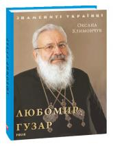купить: Книга Любомир Гузар (нове оформлення)