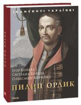 купить: Книга Пилип Орлик (нове оформлення)