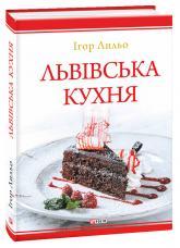 купить: Книга Львівська кухня (2-ге видання)