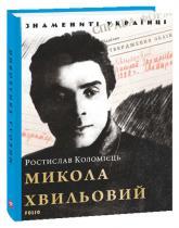 купити: Книга Микола Хвильовий (нове оформлення)