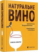 купить: Книга Натуральне вино