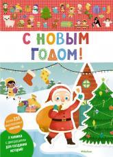 купить: Книга - Игрушка С Новым годом!