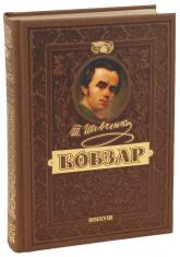 buy: Book Кобзар. Найповніша збірка. Колекційне видання преміум-класу
