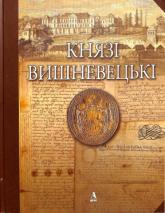 купити: Книга Князі Вишневецькі