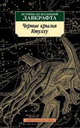 купить: Книга Черные крылья Ктулху. Книга 1