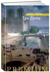 buy: Book Три Дюма