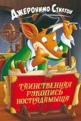 купить: Книга Таинственная рукопись Нострадамыша