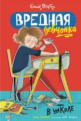 купить: Книга Вредная девчонка в школе