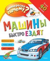 купить: Книга Машины быстро ездят (с наклейками)