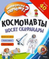 купить: Книга Космонавты носят скафандры (с наклейками)