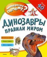 купить: Книга Динозавры правили миром (с наклейками)