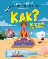 купить: Книга Как? 100 вопросов и ответов в картинках