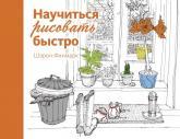 купить: Книга Научиться рисовать быстро