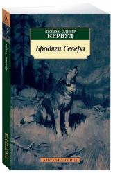 buy: Book Бродяги Севера