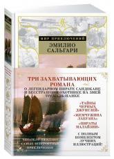 buy: Book Тайны Черных джунглей. Жемчужина Лабуана. Пираты Малайзии