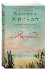 buy: Book Восход