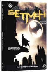 купить: Книга Бетмен. Нічна зміна (книга 6)