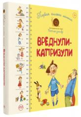 купить: Книга Вреднули-капризули Первая книжка малыша