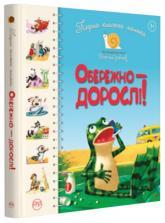 купить: Книга Обережно — дорослі! Перша книжка малюка