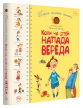 купити: Книга Коли на дітей напада вереда. Перша книжка малюка