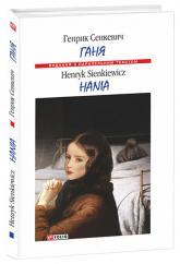buy: Book Ганя