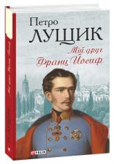 buy: Book Мій друг Франц Йосиф