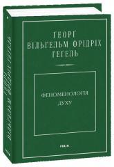 buy: Book Феноменологія духу
