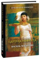 купить: Книга Царівна Нефрета