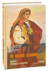 купити: Книга На високій полонині. Книга 1. Правда старовіку